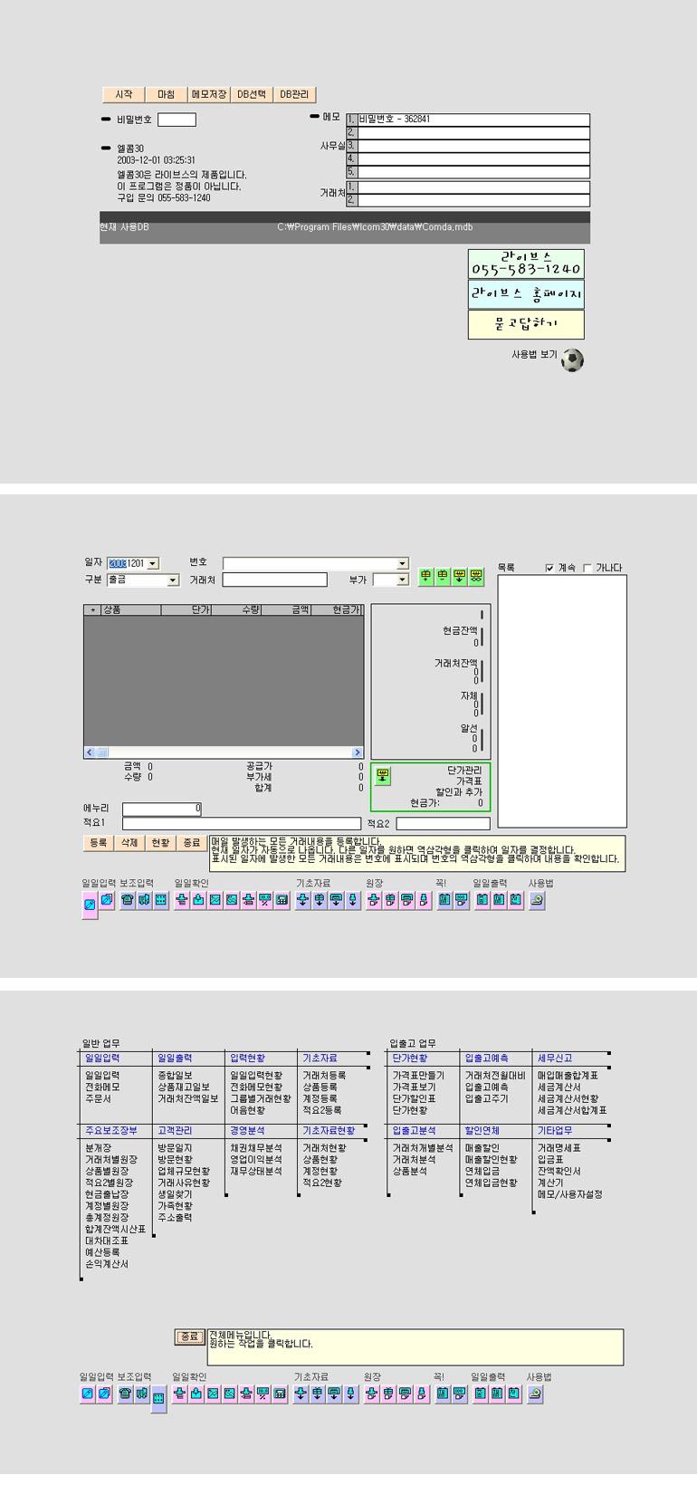 lcom30_screen.jpg