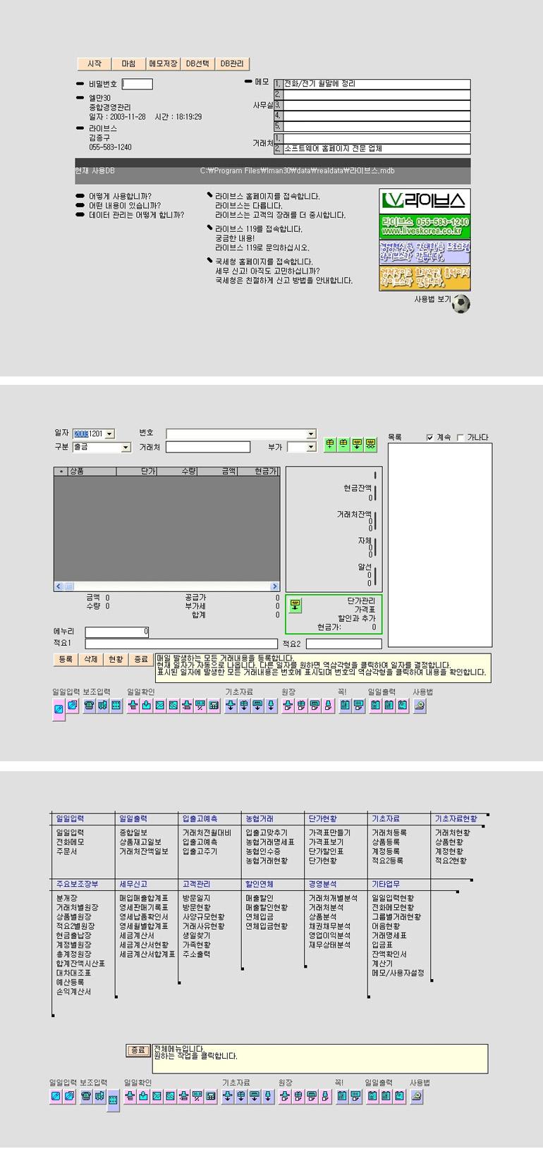 lman30_screen.jpg